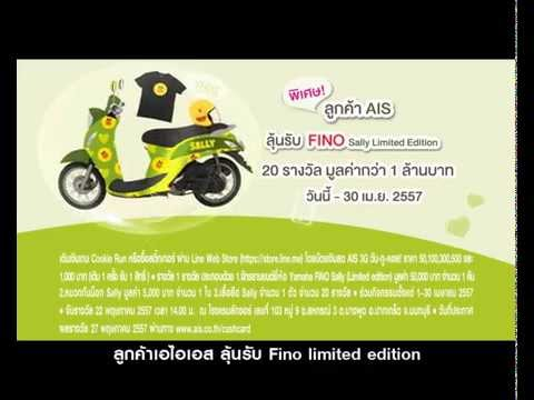 AIS บัตรเงินสด วัน-ทู-คอล! ลุ้นรับ Fino Sally Limited Edition