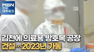 김천에 의료용 방호복 공장 건설…2023년 가동 [전국…