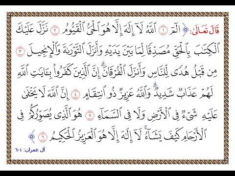 تفسير سورة آل عمران من الآية 1 إلى الآية 6 تفسير السعدي المقروء والمسموع Youtube