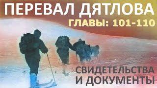 Трагедия на перевале Дятлова. 64 версии гибели туристов в 1959 году. Главы: 101-110 (из 120)