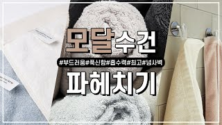[second to none] 모달코튼 타월!