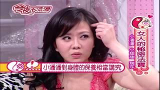 【今夜不流淚】(女藝人私密法寶-小潘潘 小甜甜 瑞莎)第138集