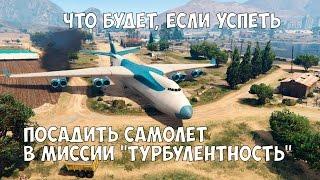 СЕКРЕТНАЯ МИССИЯ В GTA 5 - УБИЙСТВО СИМОНА
