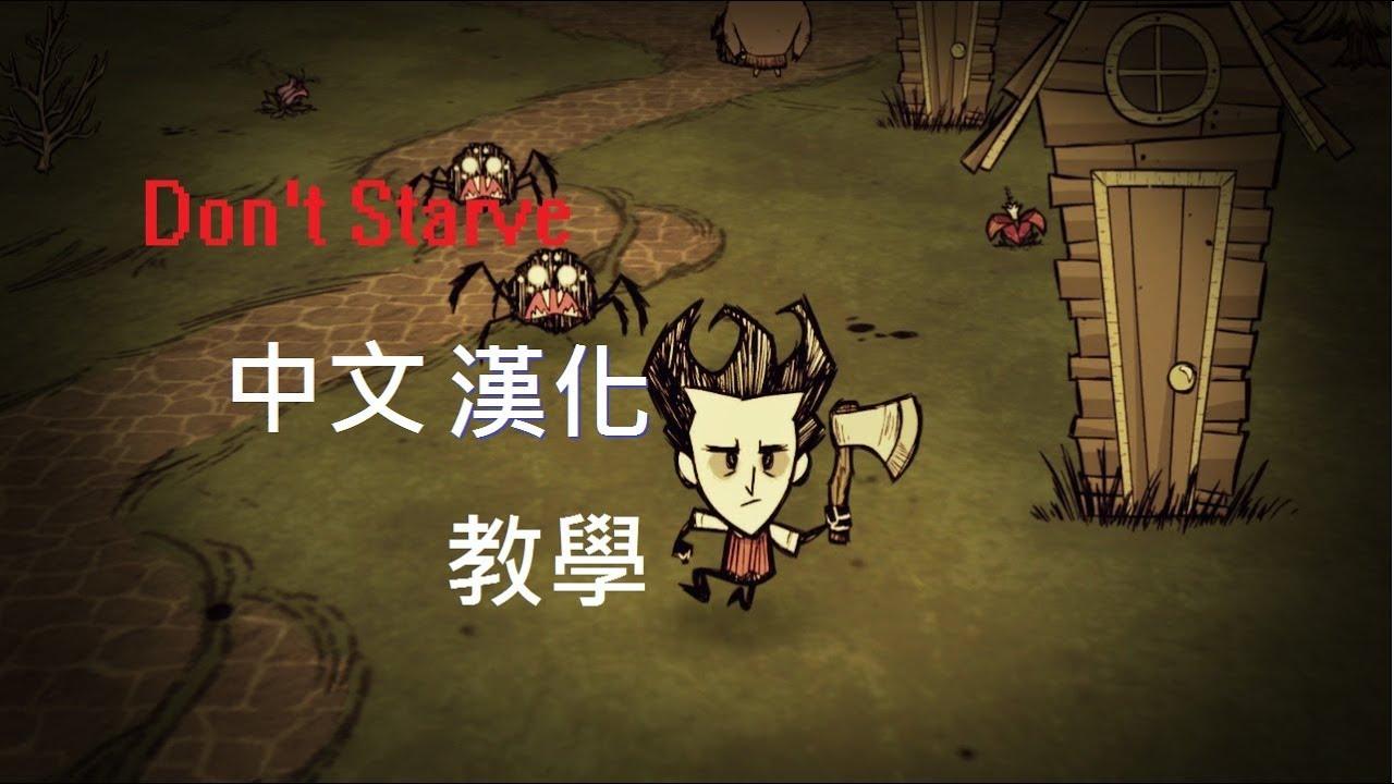 Don't starve - 中文漢化教學(僅限Steam) #請善用暫停鍵哦! - YouTube