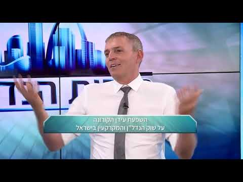 ראיון בתוכנית סודות הנדלן