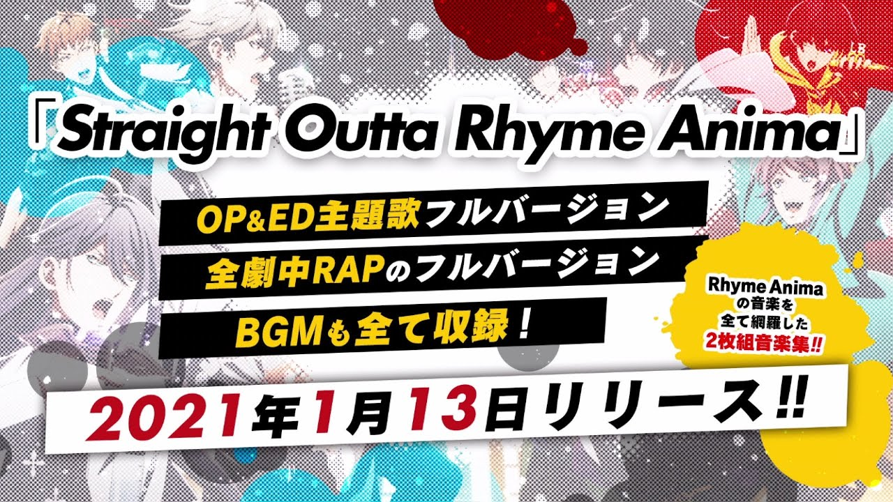 『ヒプノシスマイク-Division Rap Battle-』Rhyme Anima 音楽集「Straight Outta Rhyme Anima」TVCM