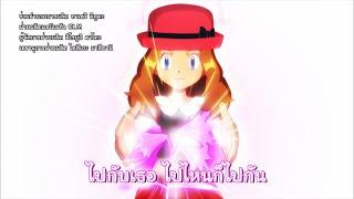 Pokémon Thailand Official Song (ED: ไปไหนไปกัน/ เซเรนา)
