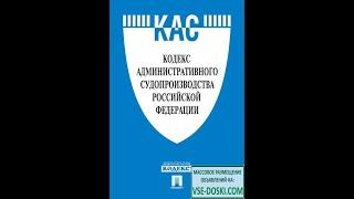 видео Кодекс РФ об административных правонарушениях с последними изменениями 2016 года
