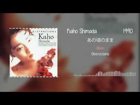 Kaho Shimada (島田歌穂) - あの頃のまま