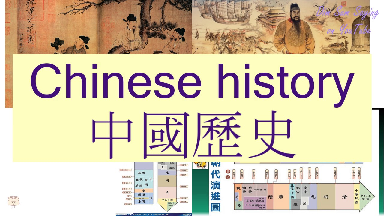 chinese history The xia dynasty (c 2029–1559 bc) was the first recorded dynasty in china it's generally believed that the xia empire consisted of several clans, located along the lower reaches of the yellow river.