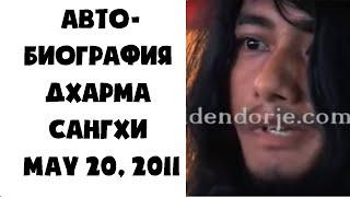 Автобиография Дхарма Сангхи - May 20, 2011 (Рус)