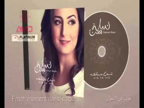 Nabyla Maan - Red Balek نبيلة معان - رد بالك (New Album 2013) By: DJ Amine