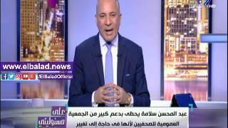 أحمد موسي : عبد المحسن سلامة يحظي بدعم كبير من الجمعية العمومية للصحفيين