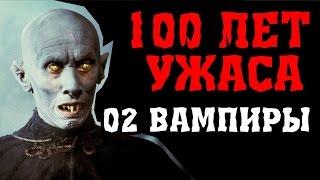 02 Вампиры
