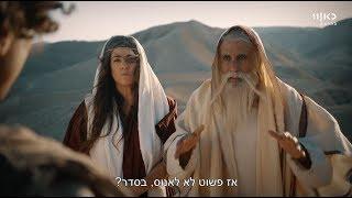היהודים באים | עונה 3 - משה ומרים - לא תאנוס