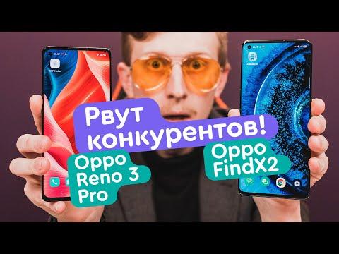 Oppo Find X2 Vs Oppo Reno3 Pro - Какой флагман выбрать в 2020 году?