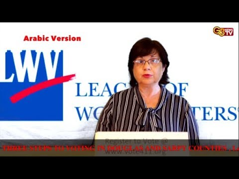 League of Women Voters - Arabic