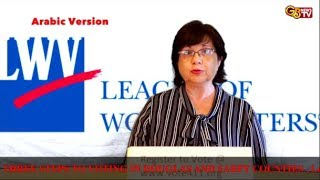League of Women Voters - Arabic