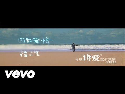 Eason Chan, Faye Wong - Because Of Love
