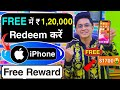 ₹1,20,000 Mega Reward || FREE iPhone || How to Get Free iPhone 12 Pro || 2020 Special Event