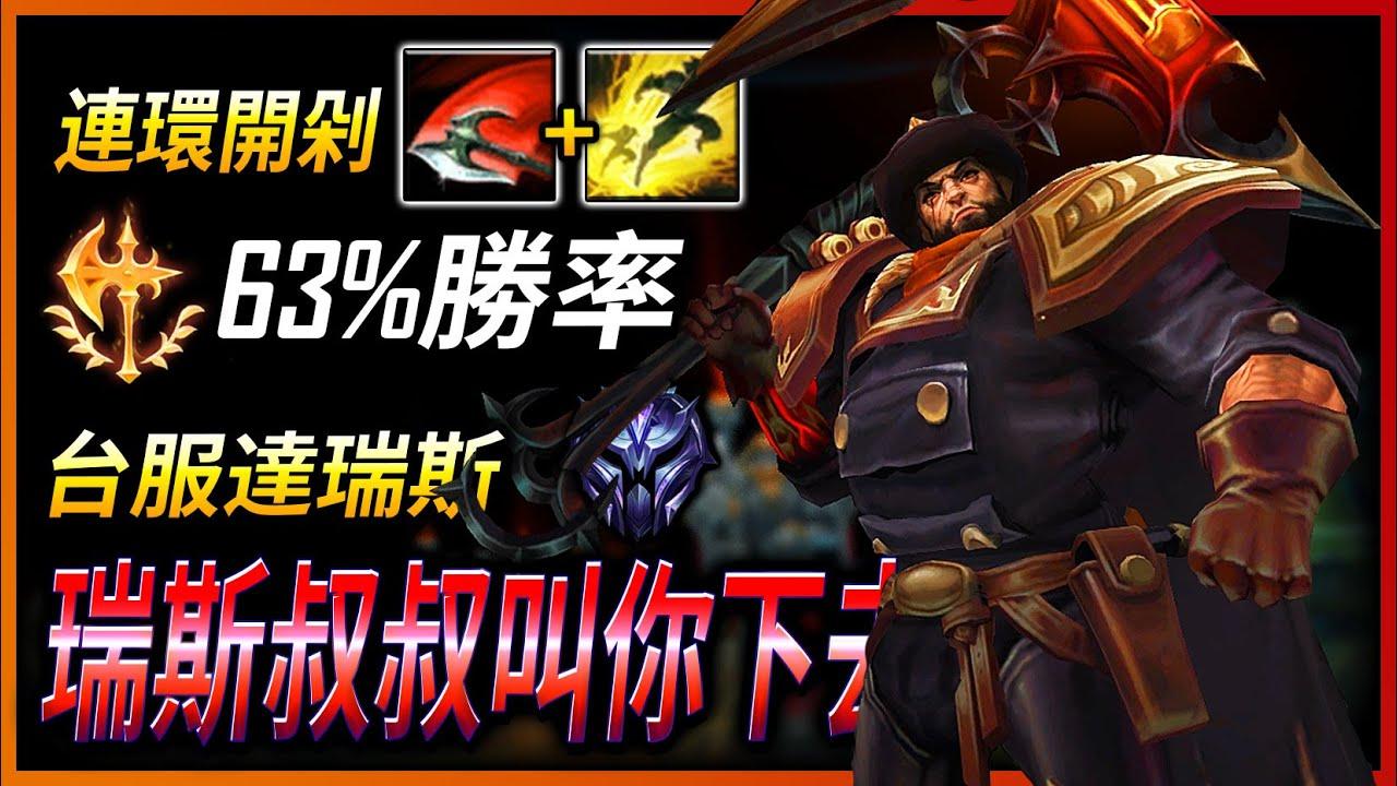 【英雄聯盟】 台服鑽石達瑞斯 瑞斯叔叔叫你下去 連環開剁 63%勝率 - TW Darius Main | ULTIMATE Pentakill Montage - League of Legends