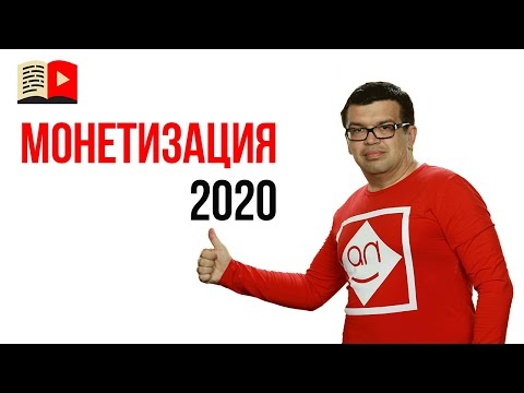 Монетизация YouTube 2020! Какой контент можно монетизировать? Новые правила монетизации ютуб 2020