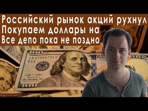 Обвал рынка акций РФ покупаем доллары на всё прогноз курса доллара евро рубля валюты на декабрь 2019