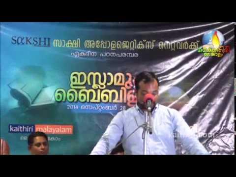 Islam & Bible - SAKSHI Program - Jerry Thomas - Kaithiri.Com - Malayalam