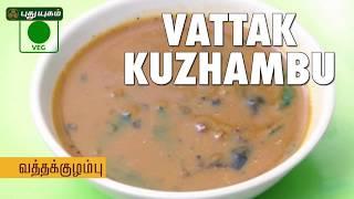 Vatha Kuzhambu   Puthuyugam Recipes