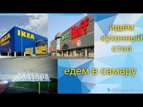 Поездка в Самару HOFF, IKEA ищем кухонный стол