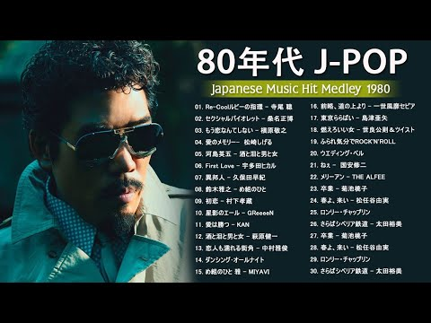 80's J-POP ♥ 80年代 J-POP男性アイドル名曲集 - 80's J-POP ♥ 80年代邦楽メドレー ベスト版 ♥ 80年代懐かしヒットソングメドレー1