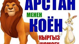 Арстан менен Коен. Кыргыз жомогу