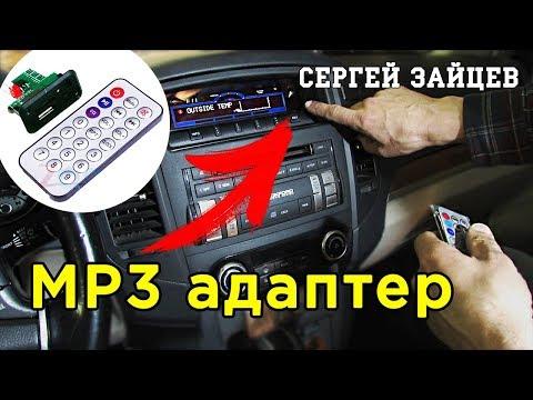 MP3 Модуль с AliExpress в Автомагнитолу - Обзор и Подключение в Авто Своими Руками