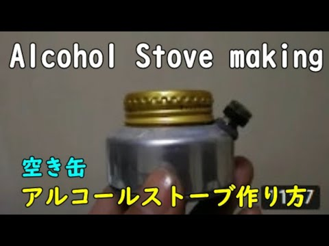 Alcohol Stove Cask Stove Jet stove Coil   HD