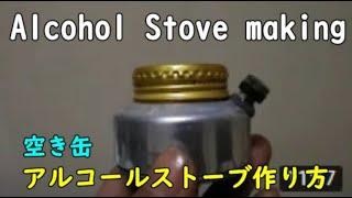 アルコールストーブ試作その5・Alcohol Stove Cask Stove Jet stove Coil  編 HD型(ハートダディ型)編 キャンプ 道具 ラーツー用