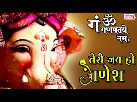 Teri Jai Ho Ganesh - Bhojpuri Ganesh Bhajan | Ganesh Chaturthi Special Bhojpuri Song
