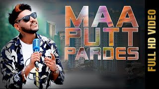 MAA PUTT PARDES (FULL HD)| WILLIAM KALER ft. SIPP HOPPER |New Punjabi Song 2018 | Amar Audio