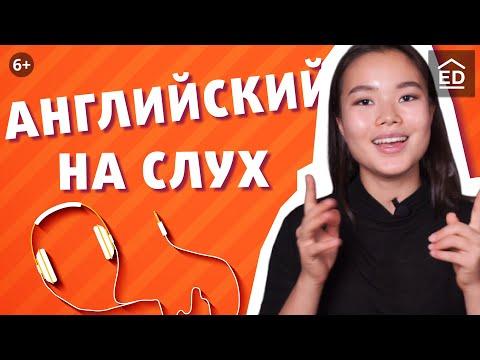 Разговорный Английский на Слух : 5 советов, чтобы его понять | EnglishDom
