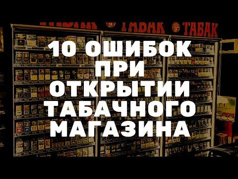 10 ОШИБОК ПРИ ОТКРЫТИИ ТАБАЧНОГО МАГАЗИНА