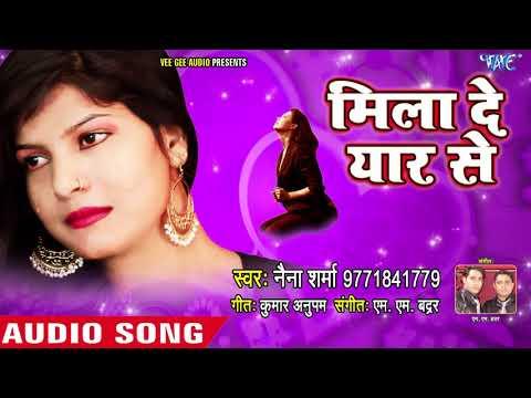 Naina Sharma का सबसे दर्द भरा गाना 2018 - मिला दे यार से - Mila De Yaar Se - Bhojpuri Sad Song