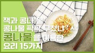 잭과 콩나물 콩나물 요리 15가지  [만개의 레시피]