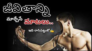 Million Dollar Words #43 | Top Quotes in World in Telugu Motivational | Voice Of Telugu