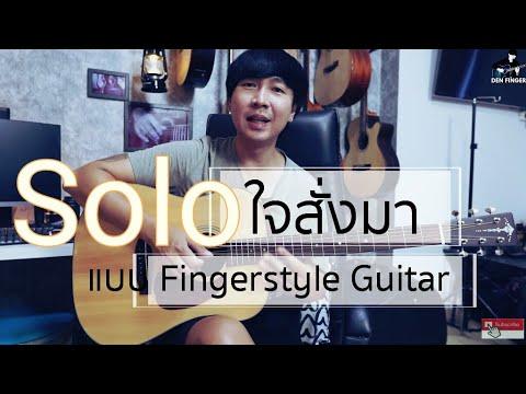 สอนท่อนSolo เพลง ใจสั่งมา  - โลโซ แบบ Fingerstyle Guitar