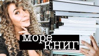 Внезапное море книг 📚🌊 Читала, читаю и буду читать