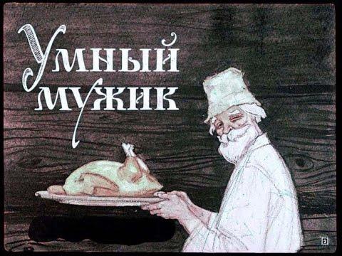 Умный мужик - русская народная сказка.