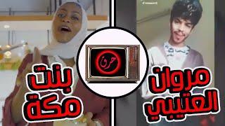 شرايكم في محتوى مروان العتيبي بالتيك توك و أغنية بنت مكة تجيب العيد - برنامج حرق 🔥