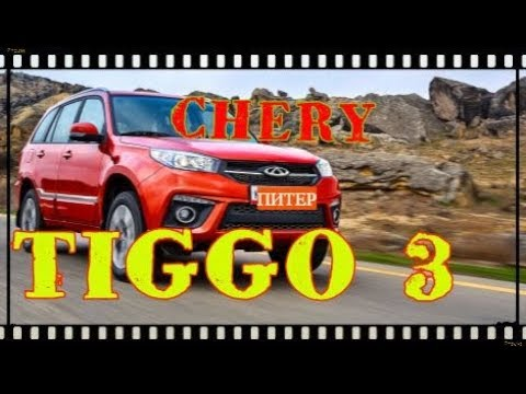 CHERY TIGGO-3. ТЕСТ-ДРАЙВ.