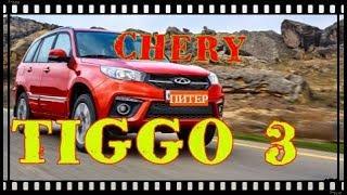 Chery Tiggo 3 2017 (Чери Тигго) видео обзор и тест драйв