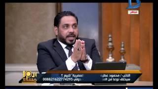 فيديو.. عضو بالنواب: أقترح بيع الجنسية المصرية مقابل مليون دولار