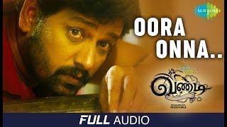 Oora Onna Serndhu Audio | Vandi | Vidharth | Rajeesh Bala | Sooraj S Kurup | Snehan |Sruthi Lakshmi